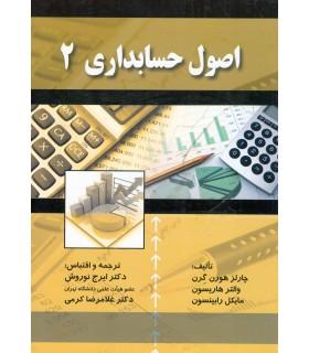کتاب اصول حسابداري 2