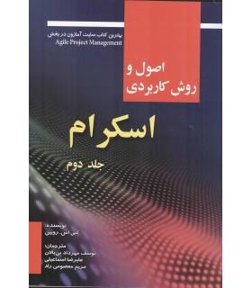 کتاب اصول و روش کاربردی اسکرام جلد 2