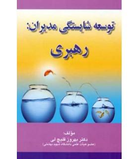 کتاب توسعه شایستگی مدیران رهبری