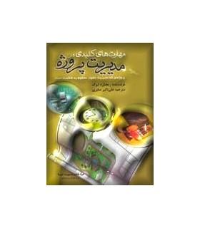 کتاب مهارت های کلیدی در مدیریت پروژه