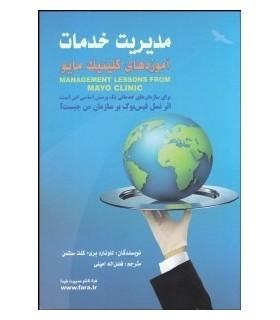 کتاب مدیریت خدمات اموزه های کلیلنیک مایو