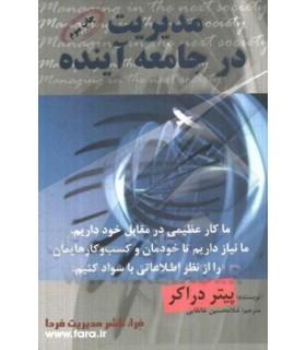 کتاب مدیریت در جامعه آینده