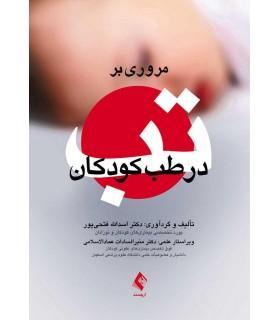 کتاب مروری بر تب در طب کودکان