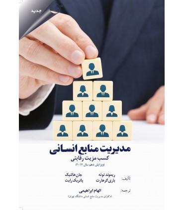 کتاب مدیریت منابع انسانی کسب مزیت رقابتی