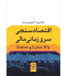 کتاب اقتصادسنجی سری زمانی مالی با S.plus, Rو Eviews
