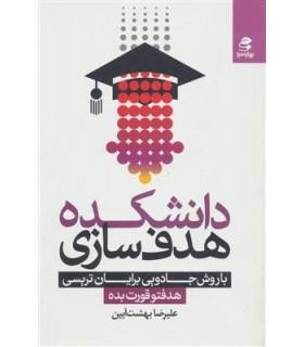کتاب دانشکده هدف سازی