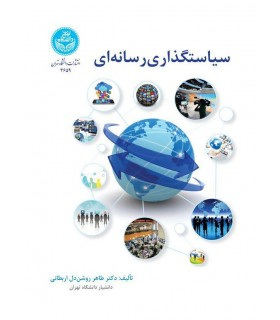 کتاب سیاستگذاری رسانه ای