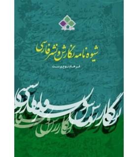 کتاب شیوه نامه نگارش و نشر فارسی
