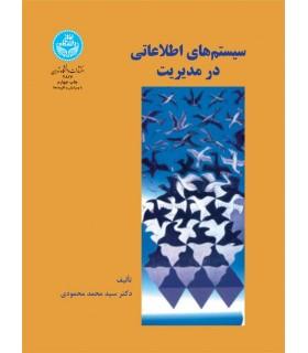 کتاب سیستم های اطلاعاتی در مدیریت