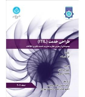 کتاب طراحی خدمت ITIL