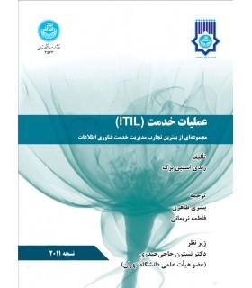 کتاب عملیات خدمت ITIL