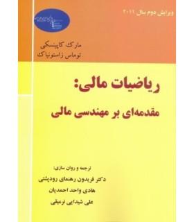کتاب ریاضیات مالی مقدمه ای بر مهندسی مالی