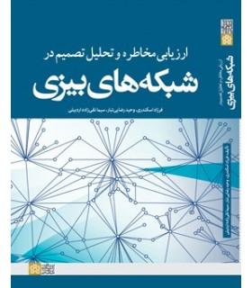 کتاب ارزیابی مخاطره و تحلیل تصمیم در شبکه های بیزی