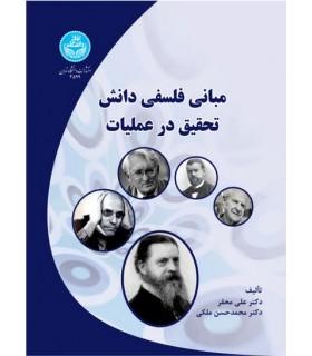 کتاب مبانی فلسفی دانش تحقیق در عملیات