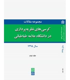 کتاب مجموعه مقالات کرسی های نظریه پردازی در دانشگاه علامه طباطبایی