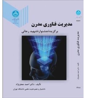 کتاب مدیریت فناوری مدرن برگزیده جشنواره شهید رجائی
