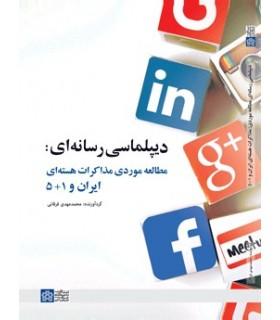 کتاب دیپلماسی رسانه ای