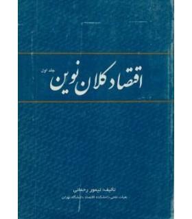 کتاب اقتصاد کلان نوین جلد 1