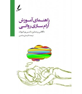 کتاب راهنمای آموزش آرام سازی روانی
