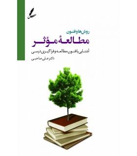 کتاب روش ها و فنون مطالعه موثر آشنایی با فنون مطالعه و فراگیری درسی