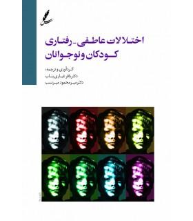 کتاب اختلالات عاطفی رفتاری کودکان و نوجوانان