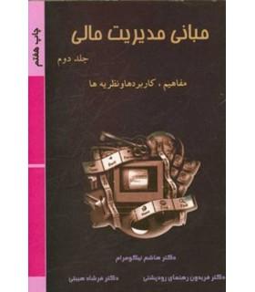 کتاب مبانی مدیریت مالی جلد 2 مفاهیم کاربردها و نظریه ها