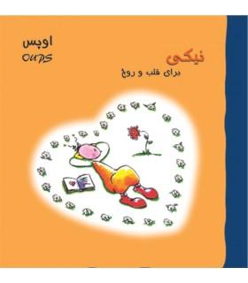 کتاب نیکی برای قلب و روح