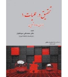 کتاب تحقیق در عملیات 1