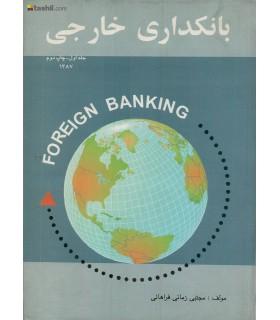 کتاب بانکداری خارجی جلد 1