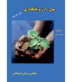 کتاب پول ارز و بانکداری