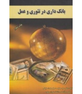 کتاب بانکداری در تئوری و عمل