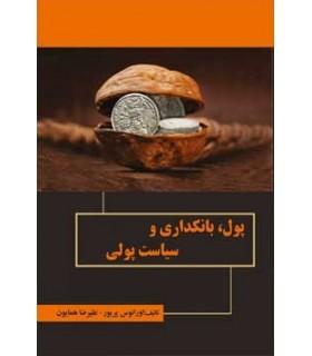 کتاب پول بانکداری و سیاست های پولی