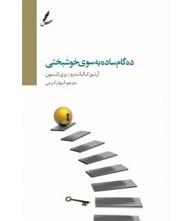 کتاب ده گام ساده به سوی خوشبختی