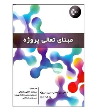 کتاب مبانی تعالی پروژه