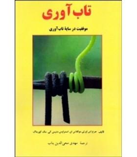 کتاب تاب آوری موفقیت در سایه تاب آوری
