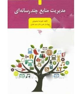 کتاب مدیریت منابع چند رسانه ای