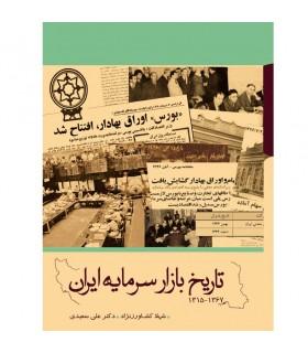 کتاب تاریخ بازار سرمایه ایران