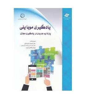 کتاب یادگیری موبایلی پارادایم جدیدی در یادگیری مجازی
