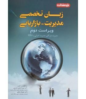 کتاب زبان تخصصی مدیریت بازاریابی