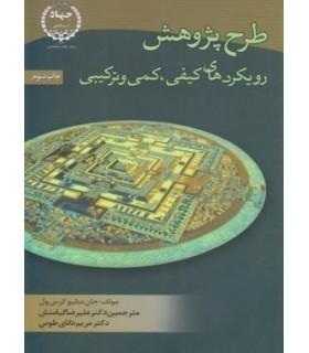کتاب طرح پژوهش رویکرد های کیفی کمی و ترکیبی