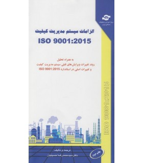 کتاب الزاما تسیستم مدیریت کیفیتISO 9001 2015