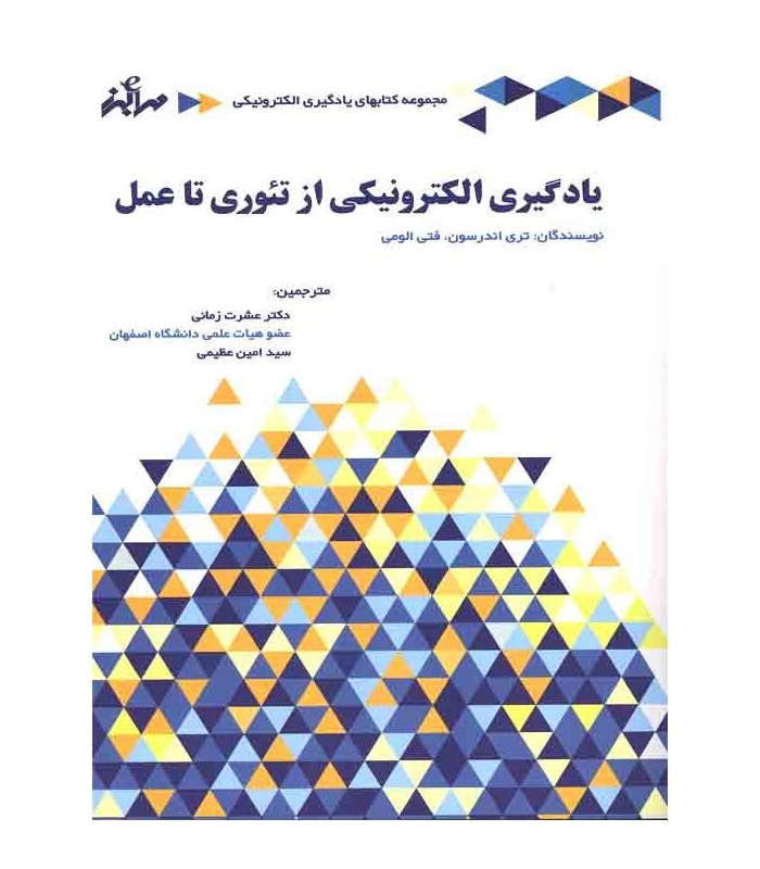 کتاب یادگیری الکترونیکی از تئوری تا عمل