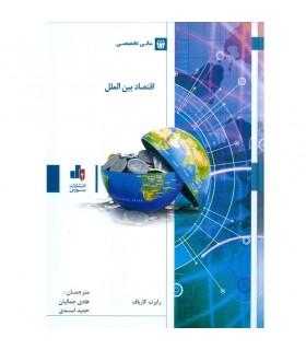 کتاب تخصصی مالی اقتصاد بین الملل