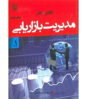 کتاب مدیریت بازاریابی جلد 1