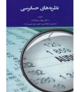 کتاب نظریه های حسابرسی