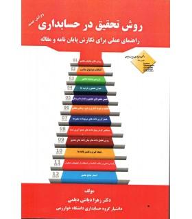 کتاب روش تحقیق در حسابداری