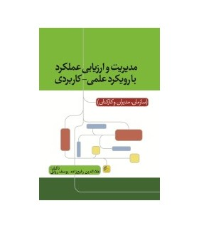 کتاب مدیریت و ارزیابی عملکرد با رویکرد علمی کاربردی سازمان مدیران کارکنان