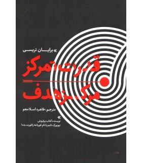 کتاب قدرت تمرکز مرکز هدف