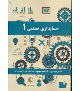 کتاب حسابداری صنعتی 1