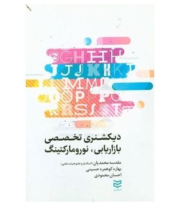 کتاب دیکشنری تخصصی بازاریابی نورومارکتینگ